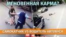 Алматинец на самокате попал под джип после драки с водителем автобуса Мгновенная карма