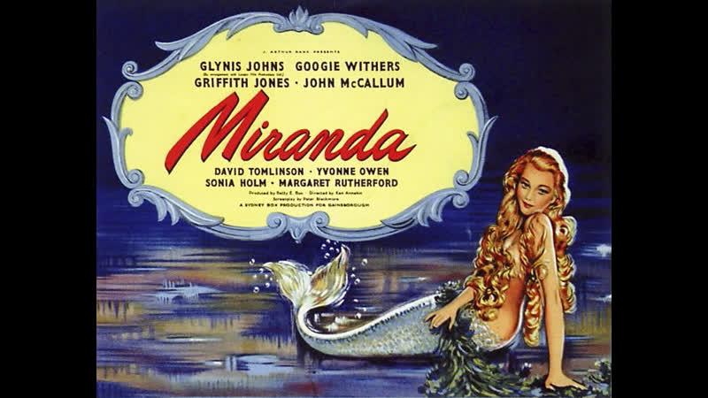 Миранда (1948) перевод Герусов