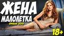 Фильм 2019 порвал Жидкова! ЖЕНА МАЛОЛЕТКА Русские мелодрамы 2019 новинки HD