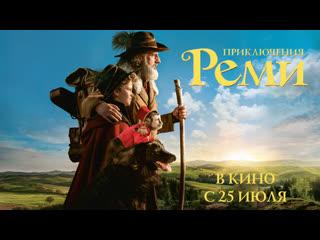 Приключения реми — в кино с 25 июля