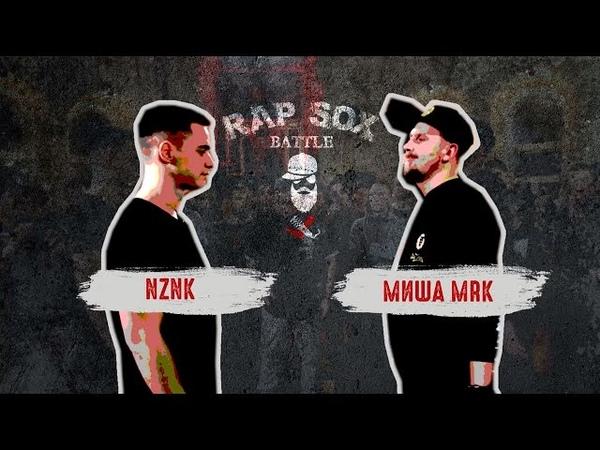 RapSoxBattle NZNK vs Миша MRK Сезон I Бой претендентов 9