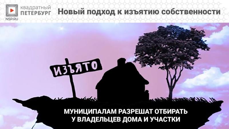 Новый подход к изъятию собственности Квадратный Петербург Выпуск № 21