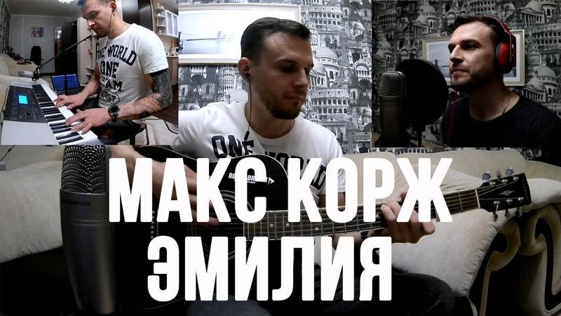 Макс Корж - Эмилия Пиано и гитара ( cover )