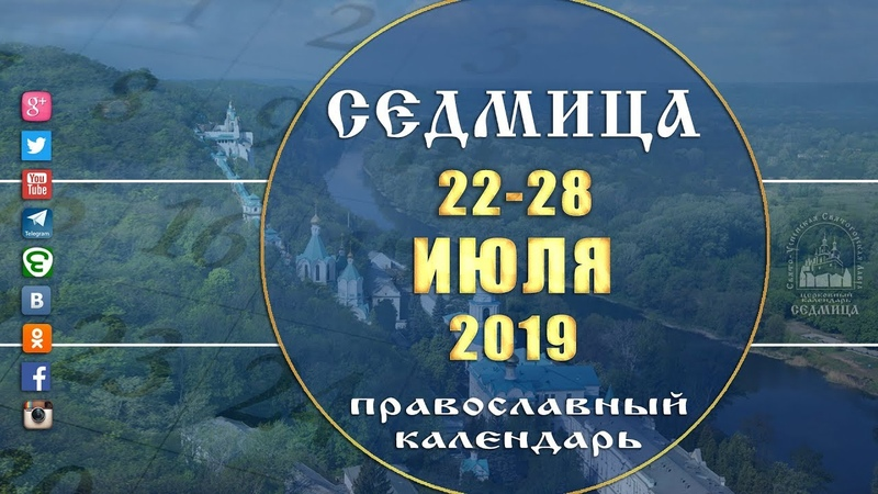 Мультимедийный православный календарь на 22 28 июля 2019 года