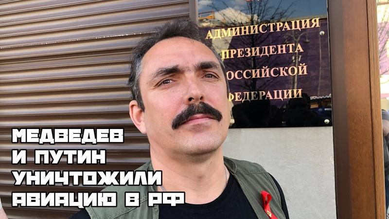 Полковник Шендаков: «Путин и Медведев уничтожили авиацию в России!»