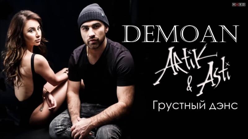 Artik Asti x Артем Качер - Грустный дэнс (Demoan remix Radio Edit)