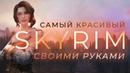 Лучшие моды на Skyrim собираем игру мечты! часть 2