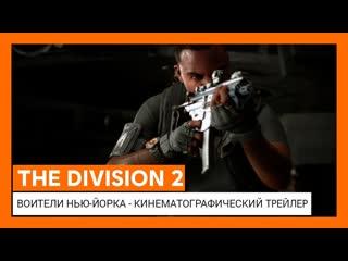 The division 2 воители нью-йорка мировая премьера кинематографического трейлера