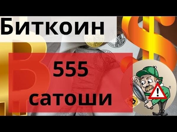 Биткоин и 555 сатоши ПАМП не без странностей