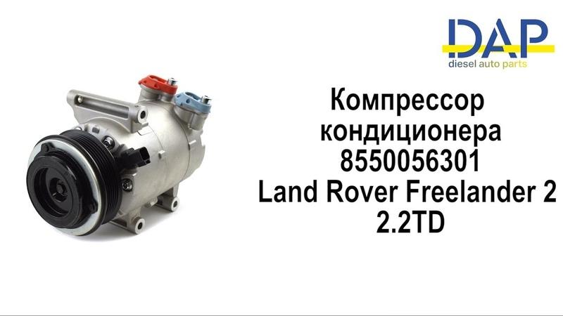 Компрессор кондиционера Ленд Ровер Фрилендер/ Купить компрессор Land Rover Freelander 2 2.2TD