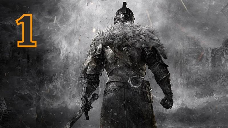 Прохождение Dark Souls 2 Часть 1 Проклятый