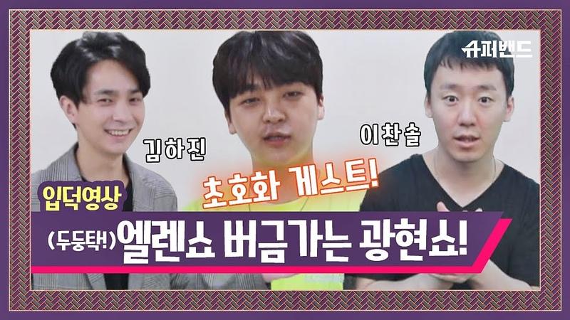 [슈밴 입덕영상] ☆두둥탁 광현쇼☆ 특급 게스트 ☞ 김하진x이찬솔 〈슈퍼밴46300