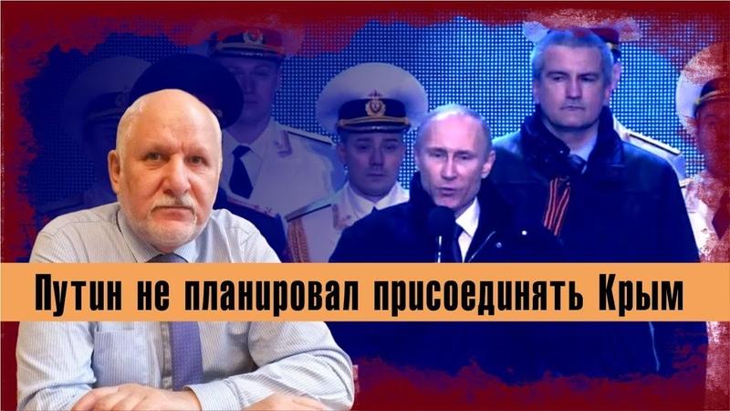 Интервью Сулакшина Путин не планировал присоединять Крым