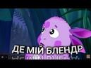 Лунтик Шпунтик Блендр