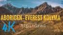 Пик Абориген - Магаданский Эверест Peak Aborigen - Magadan Everest.