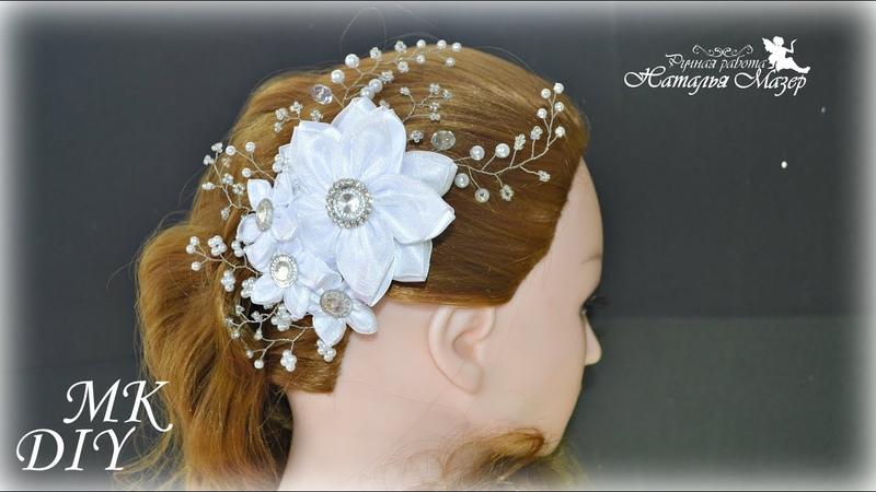 Украшение для волос на свадьбу из проволоки, бусин, бисера на выпускной Idea Wedding Hairstyles