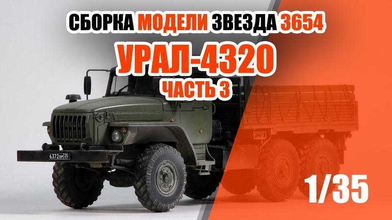 Сборка модели грузовика Урал-4320 от Звезды. Часть 3 - Окончание