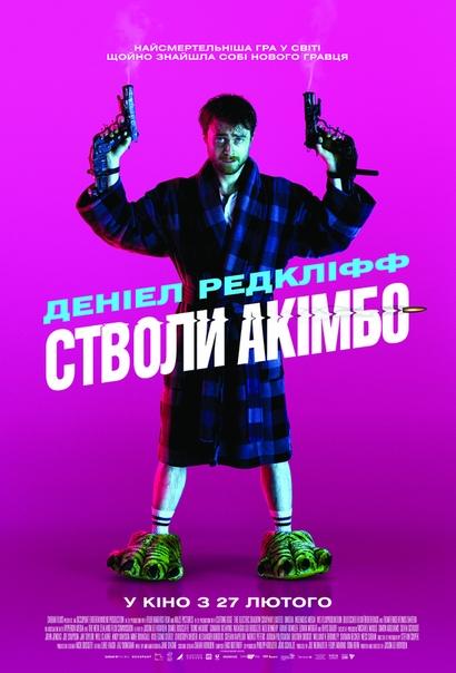 Дэниэл Рэдклифф на новом постере экшн-комедии «Безумный Майлз»