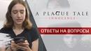 A Plague Tale Innocence ♦ Шарлотта голос Амиции отвечает на вопросы