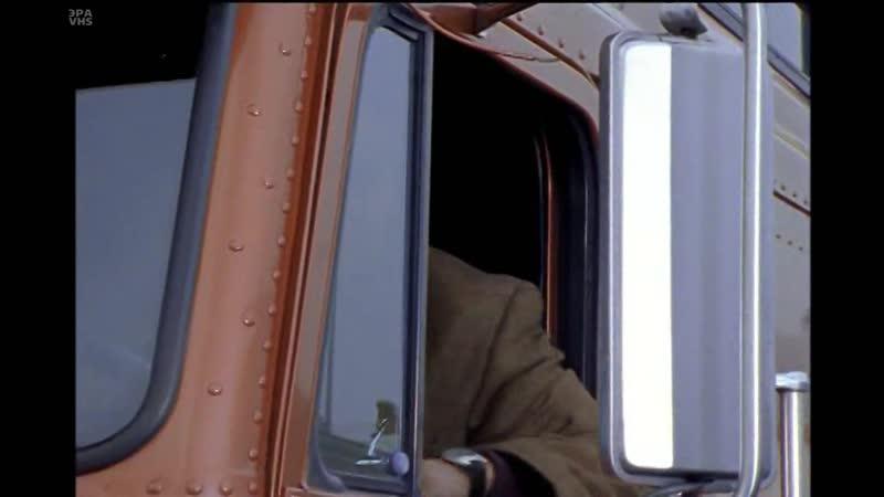Китайский городовой. Сезон 1, серия 18. Большие проблемы. 1998-2000. Перевод ОРТ. VHS