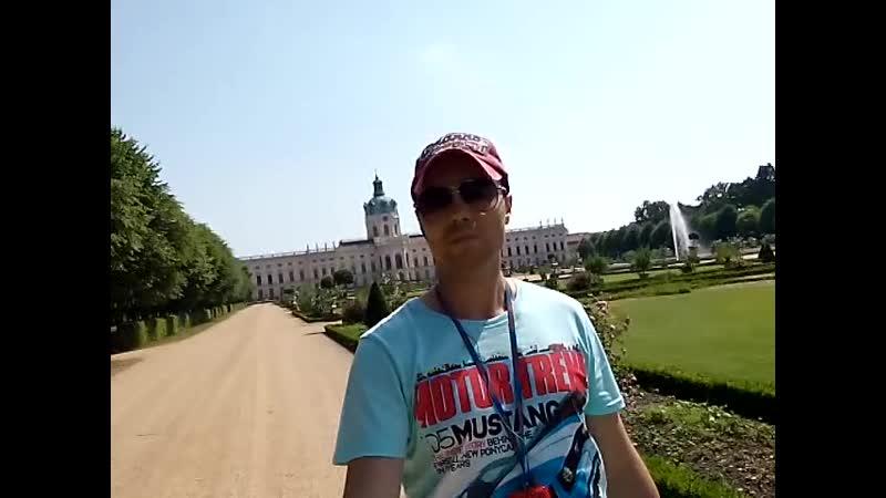 Берлин 2019 - Замок и парк Шарлоттенбург