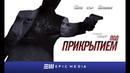 ПОД ПРИКРЫТИЕМ Серия 1 Криминальный боевик