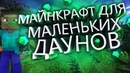 МАЙНКРАФТ ИГРА ДЛЯ МАЛЕНЬКИХ ДАУНОВ!! МАЙНКРАФТ ЭТО ЖИЗНЬ