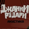 10.08 | Джанни Родари | Акустика | Москва