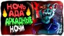 НОЧЬ АДА АРКАДНЫЕ НОЧИ 99 НОЧЕЙ ✅ Ночи в Zoolax Клоуны зла Прохождение 5