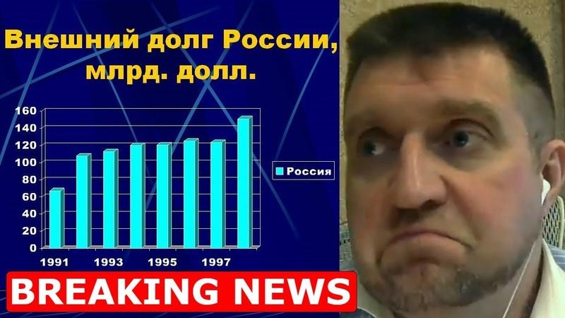 Внешний долг России взлетел до максимума за 13 лет Дмитрий Потапенко