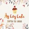 MyCityCake | Торты и пирожные в Красноярске