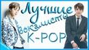 KPOP| ЛУЧШИЕ ВОКАЛИСТЫ КОРЕИ | BTS EXO NCT MONSTA X SHINee