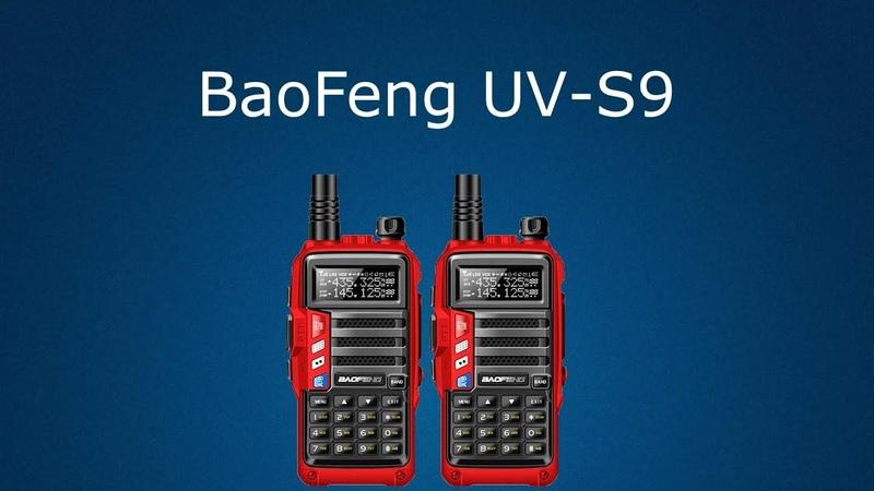 Краткий обзор рации BaoFeng UV-S9 (2018)