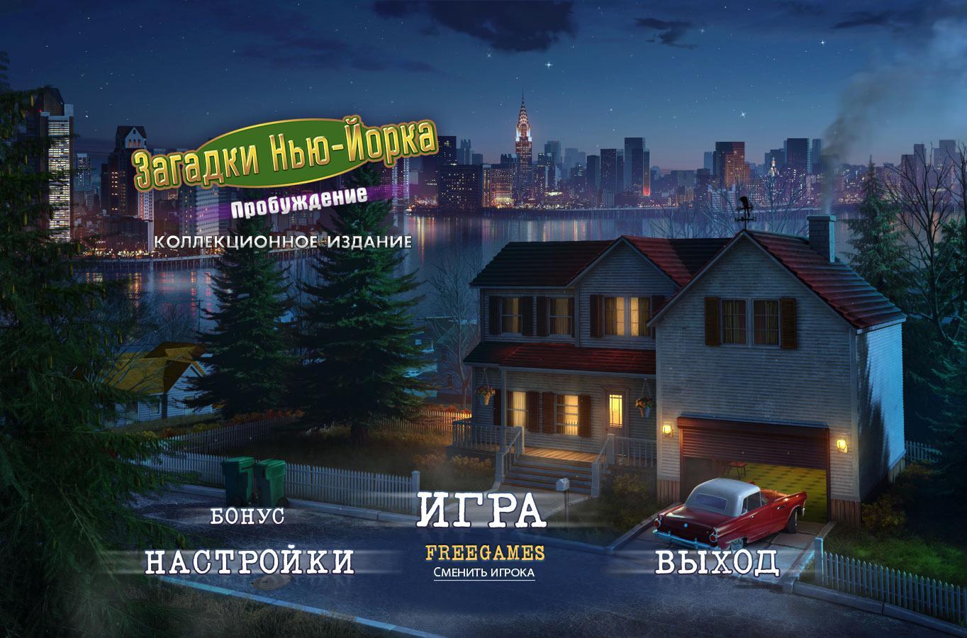 Загадки Нью-Йорка 4: Пробуждение. Коллекционное издание | New York Mysteries 4: The Outbreak CE (Rus)