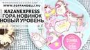 НОВИНКИ/Теперь мы на KazanExpress