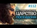 Прохождение Assassins Creed ► DLC Судьба Атлантиды - Часть 112 Шестое чувство сострадания