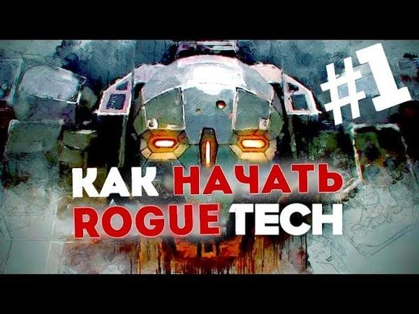 Как начать в Рогтек Часть 1 Roguetech Battletech mod
