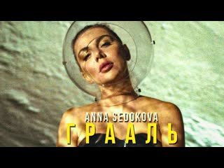 Премьера клипа! Анна Седокова - Грааль () Седакова