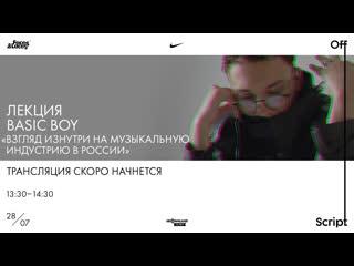 Basic boy. «взгляд изнутри на музыкальную индустрию в россии»