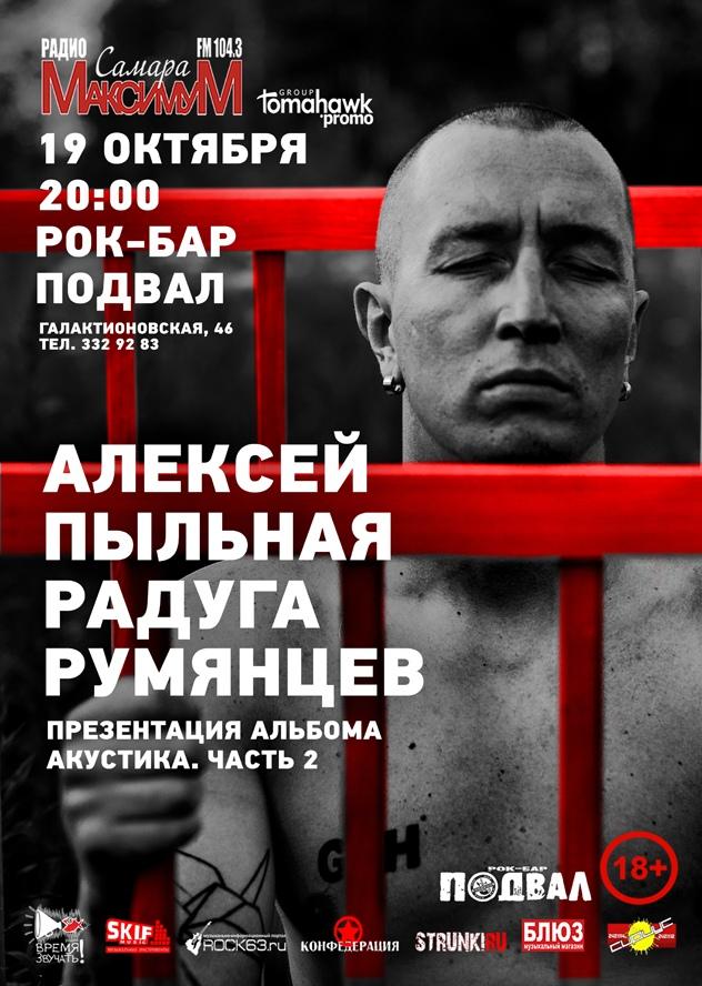 Афиша Самара 19.10 / Алексей Румянцев / Подвал / Cамара