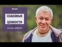 Александр Хакимов - 2018.10.04, Алматы, Семейные ценности