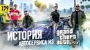 Platinum Group автосервис из GTA 5 Аренда люксовых автомобилей в LA
