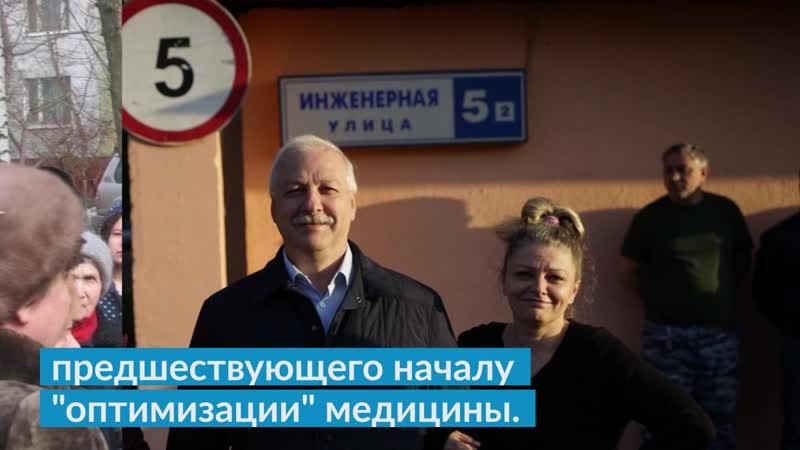 О главном за 30 секунд Избирательный округ №11