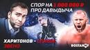 Камил Гаджиев Харитонов - слабое звено. Спор на 1 млн