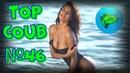 TOP COUB / ТОП КОУБЫ №46. Приколы. Som Fun. Coub.