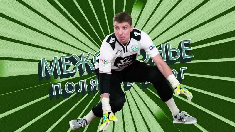 Влог Дмитрия Полякова с празднования чемпионства