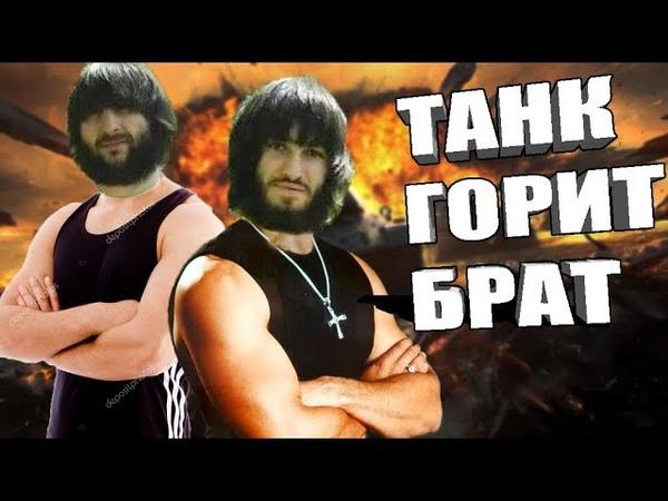 Чечня в Танках [едем в горы резать Русаков]