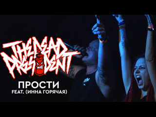 The dead president прости (feat. инна горячая)