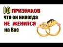 10 признаков, что он никогда не женится на Вас