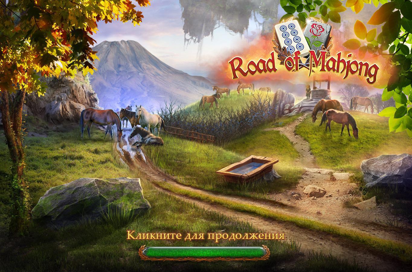 Дорога маджонга | Road of Mahjong (Rus)